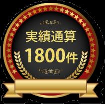 実績通算1800件の表彰のイメージ