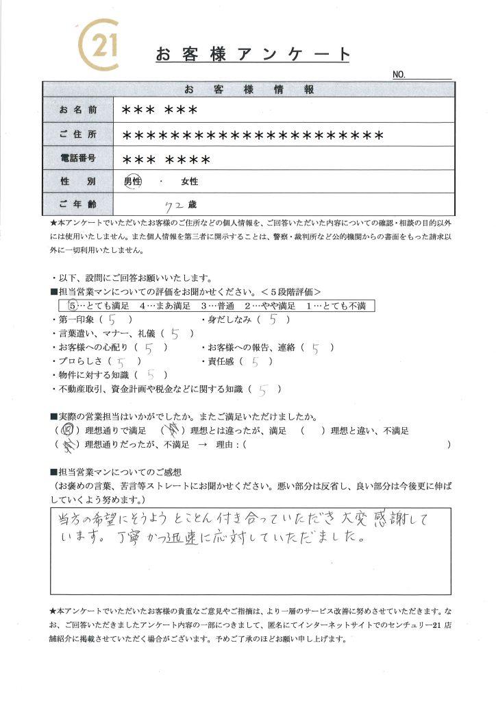 アンケート_大川様