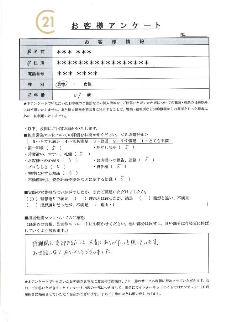 アンケート_下坂様