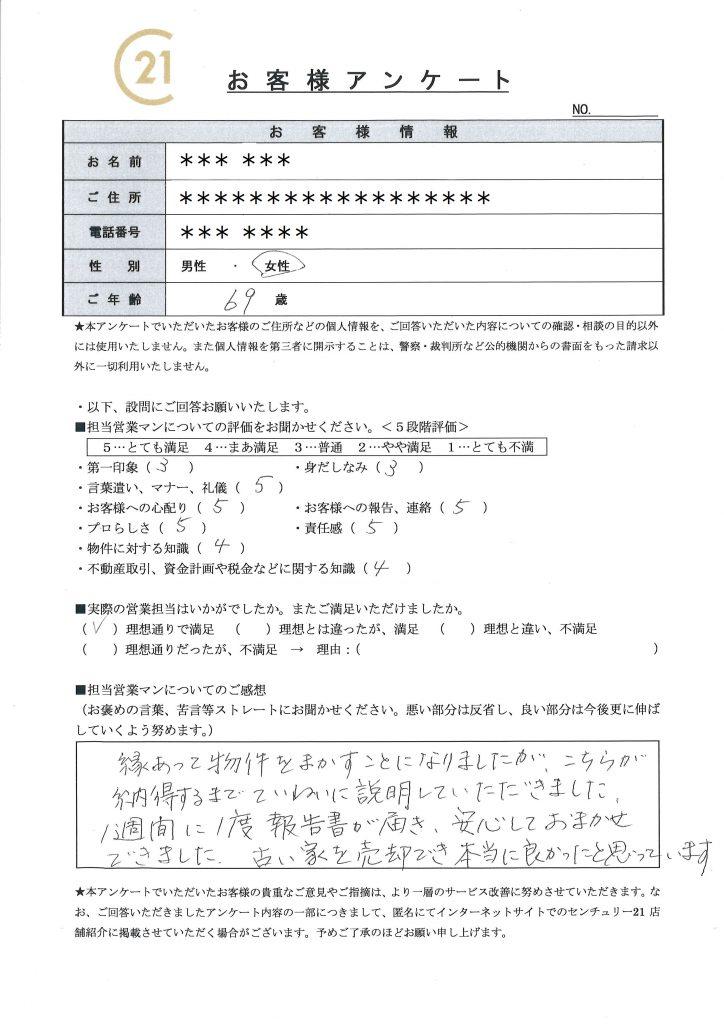 アンケート_泉様