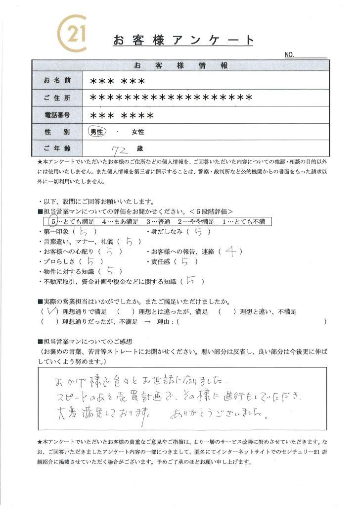 アンケート_上田様
