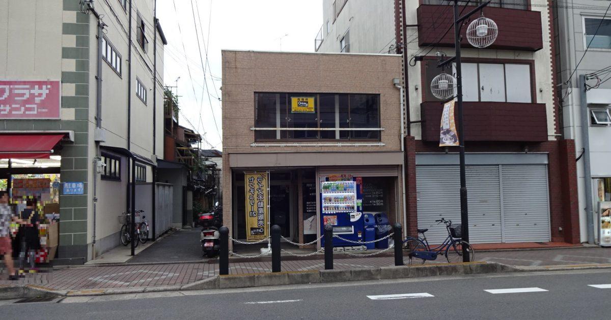 上京区_車道に面した店舗物件