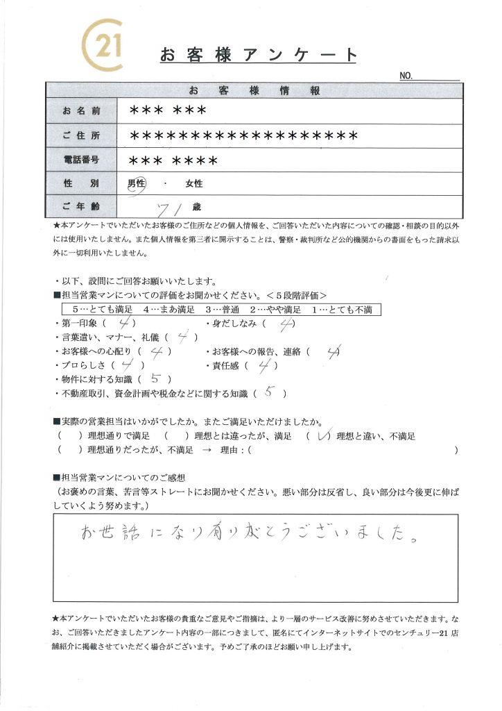 アンケート_中川様