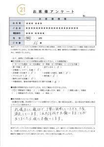アンケート_川口様