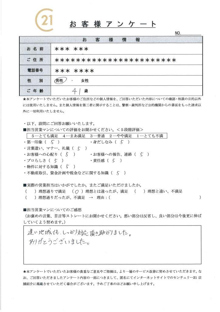 アンケート_荒田様