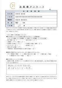 アンケート_江見様
