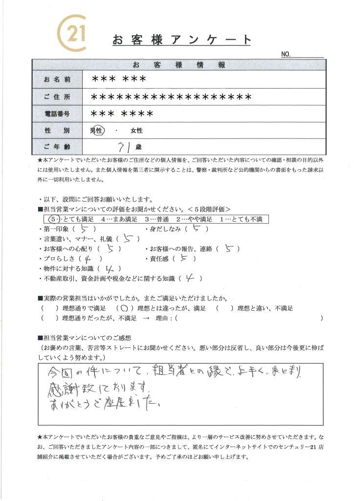 アンケート_藤田様