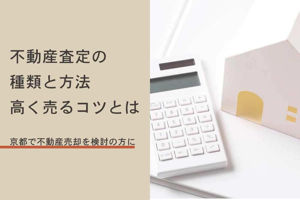 不動産査定の種類と方法 高く売るコツとは 京都で不動産売却を検討の方に