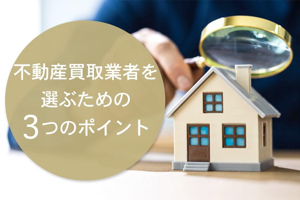 不動産買取業者を選ぶための3つのポイント