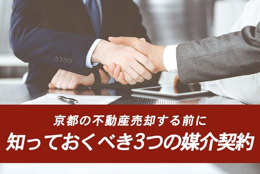 京都の不動産売却する前に知っておくべき3つの媒介契約