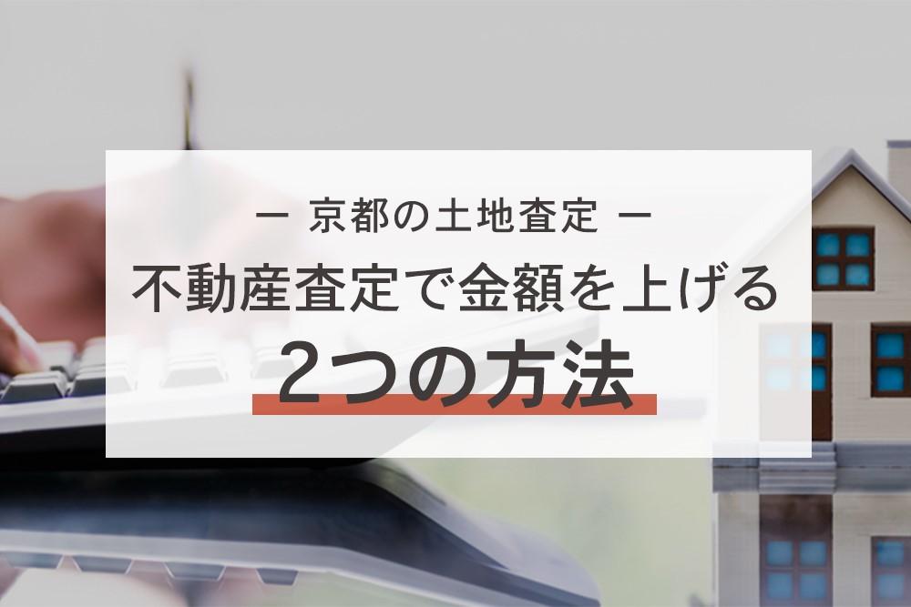 京都の土地査定 不動産査定で金額を上げる2つの方法
