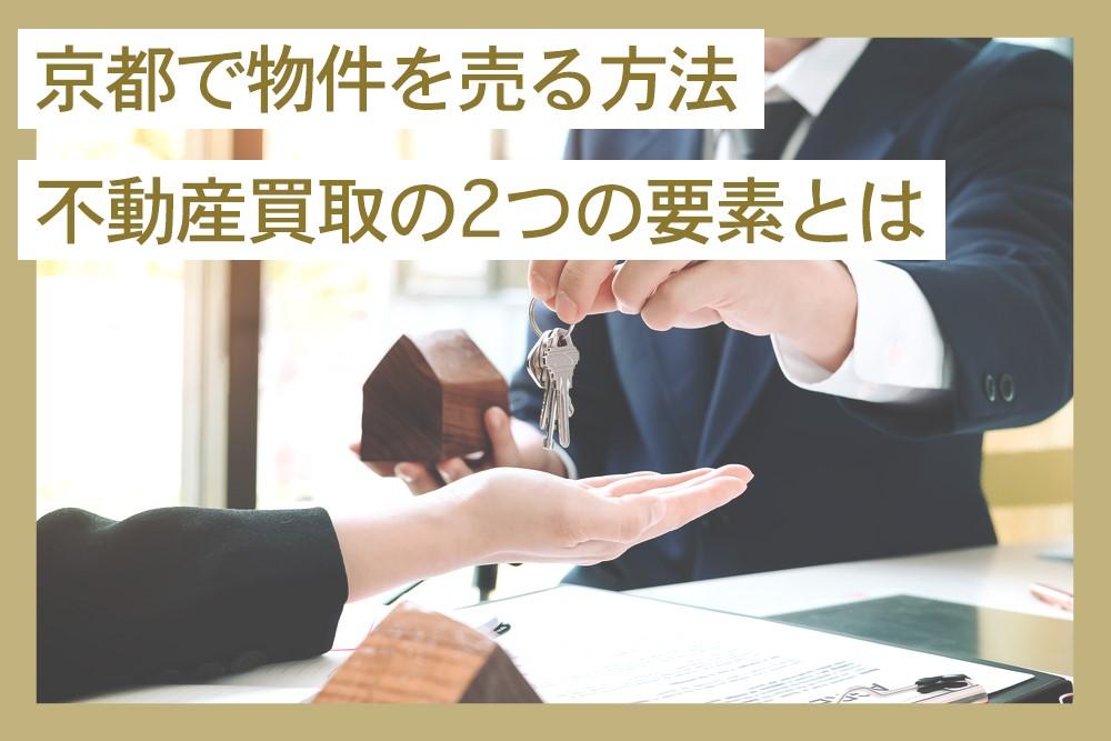 京都で物件を売る方法 不動産買取の2つの要素とは