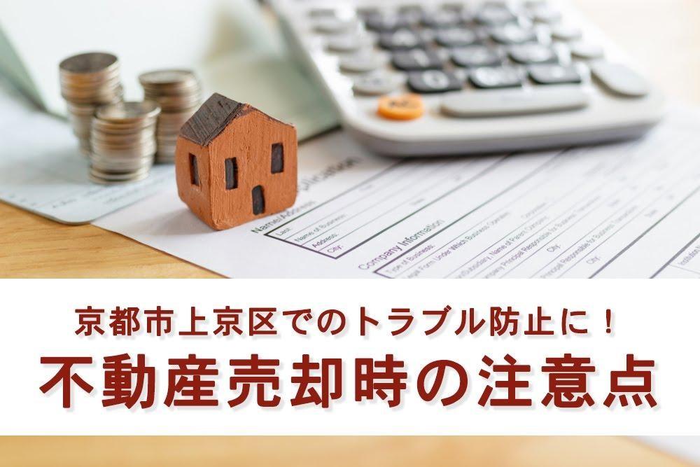 京都市上京区でのトラブル防止に!不動産売却時の注意点