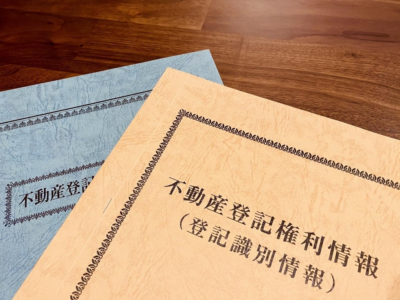 登記済権利証
