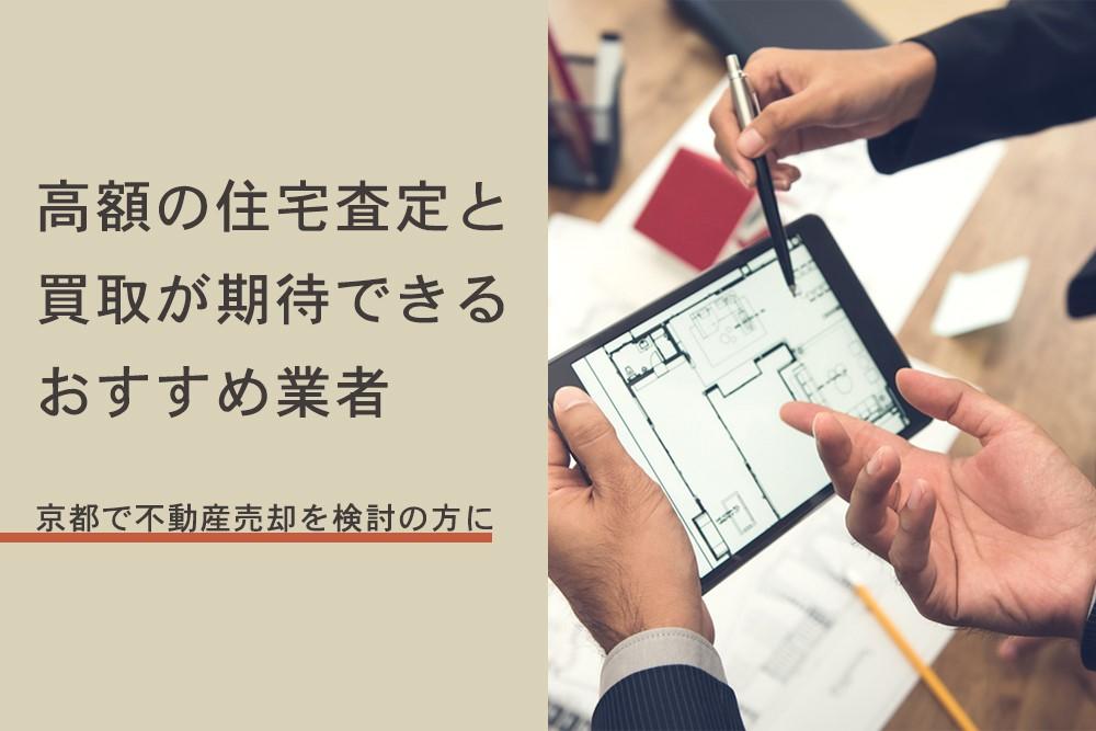 高額の住宅査定と高価買取が期待できるおすすめ業者 京都で不動産売却を検討の方に