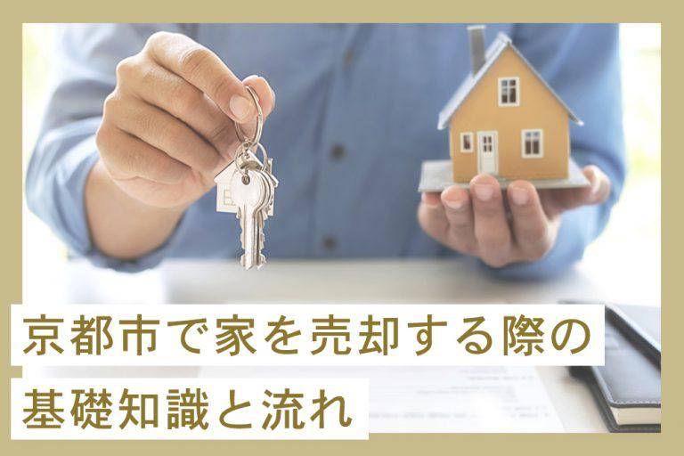 京都市で家を売却する際の基礎知識と流れ