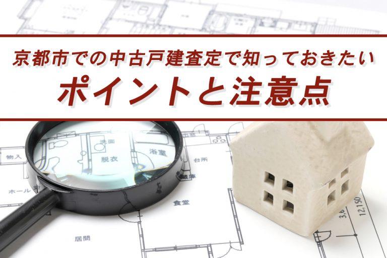 京都市での中古戸建査定で知っておきたいポイントと注意点