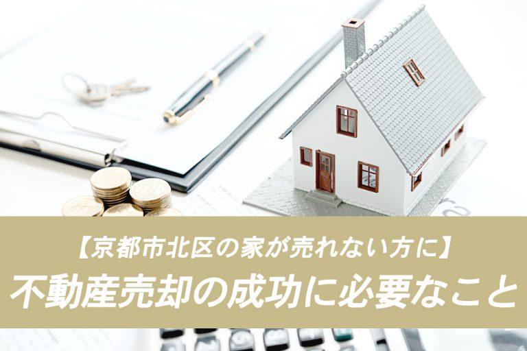 【京都市北区の家が売れない方に】不動産売却の成功に必要なこと