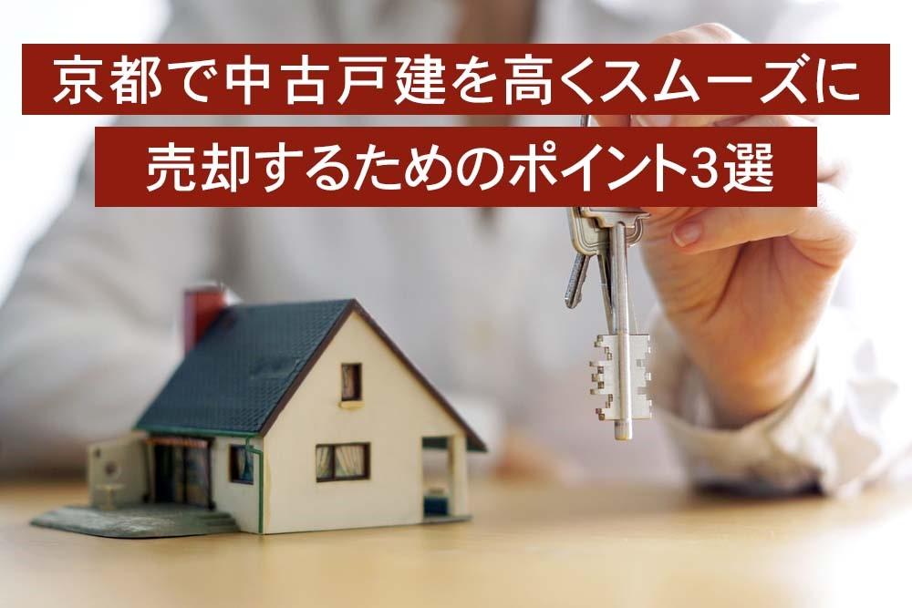 京都で中古戸建を高くスムーズに売却するためのポイント3選