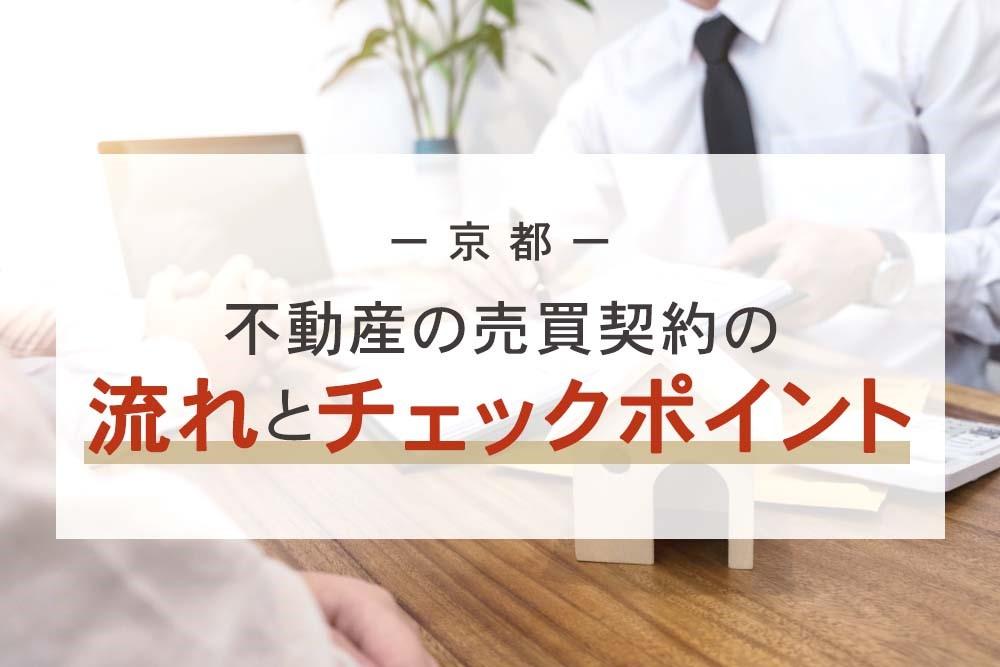 京都で家を売る方必見!不動産の売買契約の流れとチェックポイント