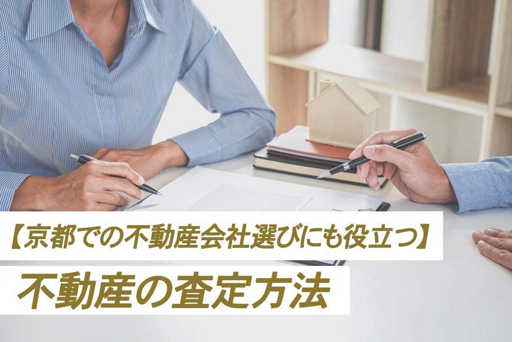 京都での不動産会社選びにも役立つ 不動産の査定方法