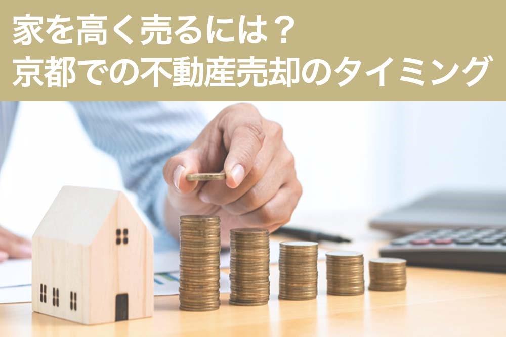 家を高く売るには?京都での不動産売却のタイミング